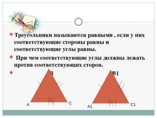 Треугольники называются равными , если у них соответствующие стороны равны и