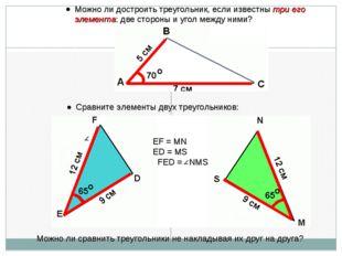 Можно ли достроить треугольник, если известны три его элемента: две стороны и