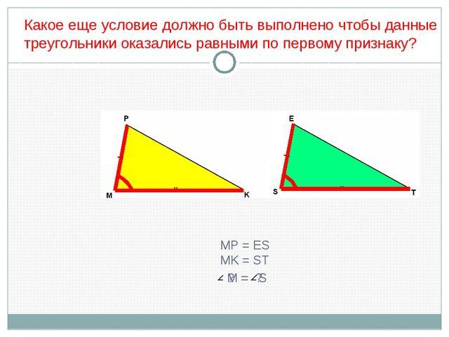 Какое еще условие должно быть выполнено чтобы данные треугольники оказались р...