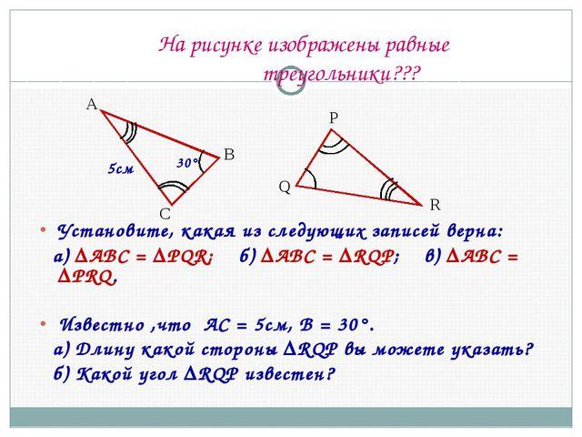 На рисунке изображены равные треугольники??? Установите, какая из следующих...