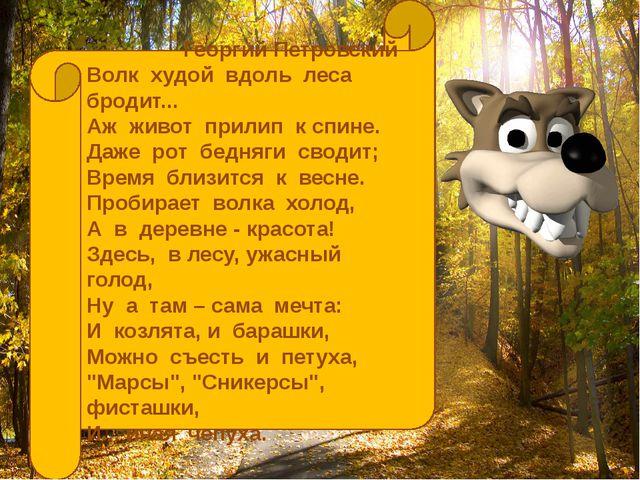 Георгий Петровский Волк худой вдоль леса бродит... Аж живот прилип к спине. Д...
