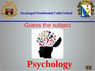 Sevastopol Presidential Cadet School Guess the subject Psychology