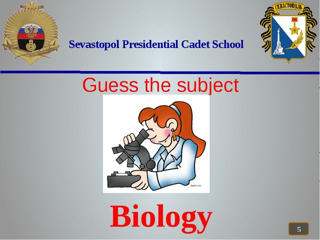 Sevastopol Presidential Cadet School Guess the subject Biology