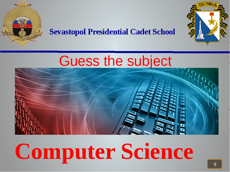 Sevastopol Presidential Cadet School Guess the subject Computer Science