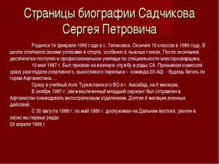 Страницы биографии Садчикова Сергея Петровича Родился 14 февраля 1969 года в