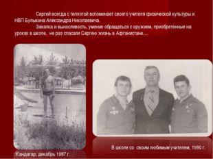 Сергей всегда с теплотой вспоминает своего учителя физической культуры и НВП