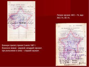 Военную присягу принял 5 июля 1987 г. Воинское звание - рядовой, младший серж
