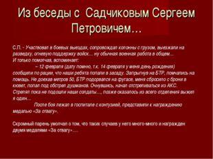 Из беседы с Садчиковым Сергеем Петровичем… С.П. - Участвовал в боевых выездах