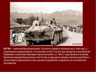 БТР-80—советскийбронетранспортёр. Поступил в серийное производство в 1984