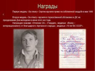 Награды Первую медаль «За отвагу» Сергею вручили прямо на собственной свадьб