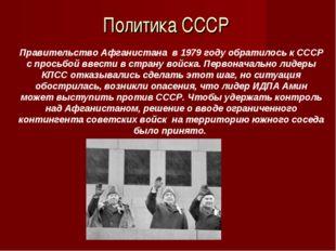 Политика СССР Правительство Афганистана в 1979 году обратилось к СССР с прось