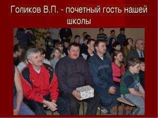 Голиков В.П. - почетный гость нашей школы