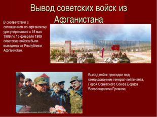 Вывод советских войск из Афганистана В соответствии с соглашением по афганско