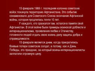 15 февраля 1989 г. последняя колонна советских войск покинула территорию Афг