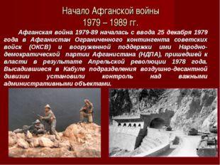 Начало Афганской войны 1979 – 1989 гг. Афганская война 1979-89 началась с вво