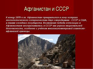 Афганистан и СССР К концу 1970-х гг. Афганистан превратился в зону острого ге