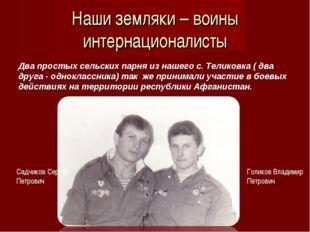 Наши земляки – воины интернационалисты Два простых сельских парня из нашего с