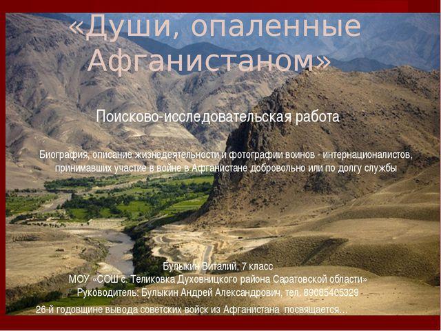 «Души, опаленные Афганистаном» 26-й годовщине вывода советских войск из Афган...