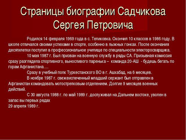 Страницы биографии Садчикова Сергея Петровича Родился 14 февраля 1969 года в...