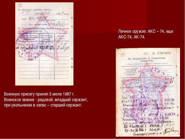 Военную присягу принял 5 июля 1987 г. Воинское звание - рядовой, младший серж...