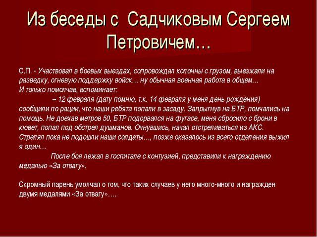 Из беседы с Садчиковым Сергеем Петровичем… С.П. - Участвовал в боевых выездах...