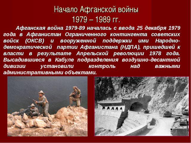 Начало Афганской войны 1979 – 1989 гг. Афганская война 1979-89 началась с вво...
