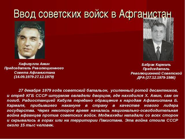 Ввод советских войск в Афганистан 27 декабря 1979 года советский батальон,, у...