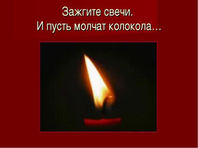 Зажгите свечи. И пусть молчат колокола…
