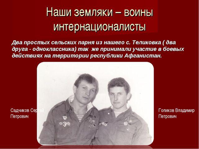 Наши земляки – воины интернационалисты Два простых сельских парня из нашего с...