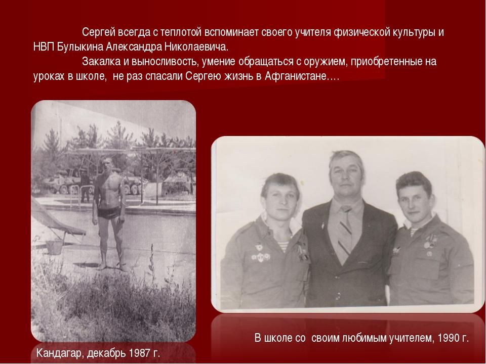 Сергей всегда с теплотой вспоминает своего учителя физической культуры и НВП...