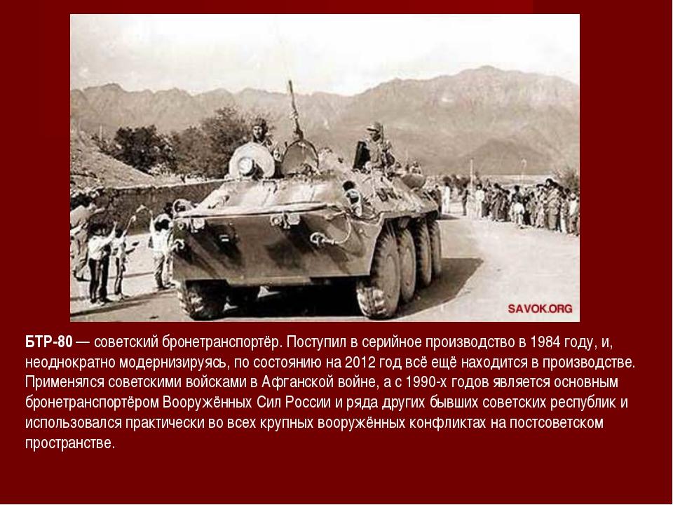 БТР-80—советскийбронетранспортёр. Поступил в серийное производство в 1984...