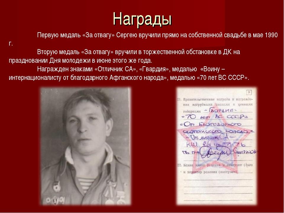 Награды Первую медаль «За отвагу» Сергею вручили прямо на собственной свадьб...