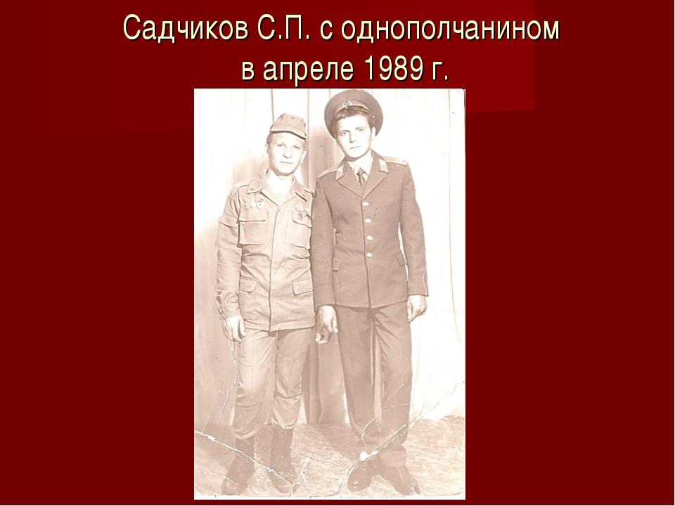 Садчиков С.П. с однополчанином в апреле 1989 г.