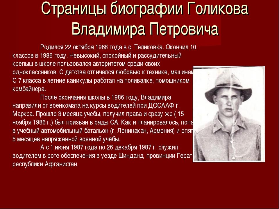 Страницы биографии Голикова Владимира Петровича Родился 22 октября 1968 года...