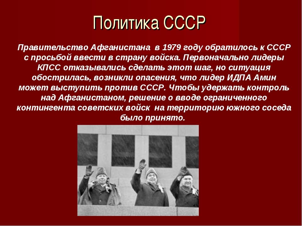 Политика СССР Правительство Афганистана в 1979 году обратилось к СССР с прось...