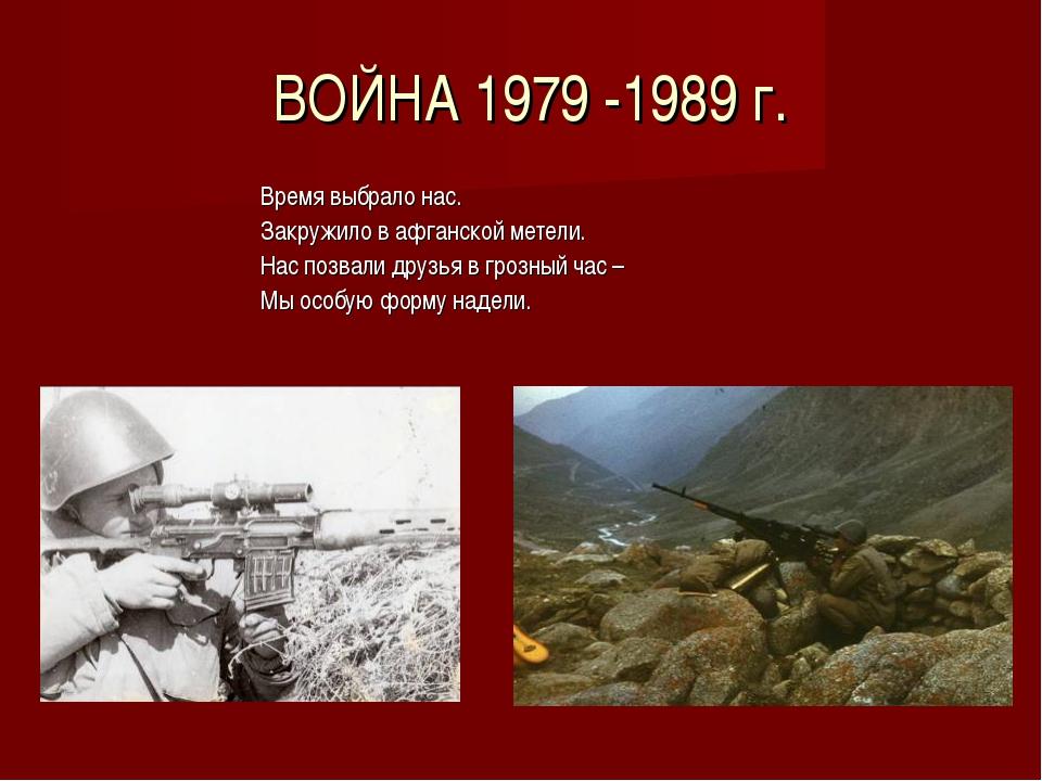 ВОЙНА 1979 -1989 г. Время выбрало нас. Закружило в афганской метели. Нас поз...
