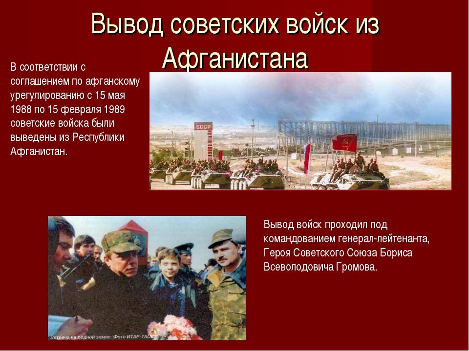 Вывод советских войск из Афганистана В соответствии с соглашением по афганско...