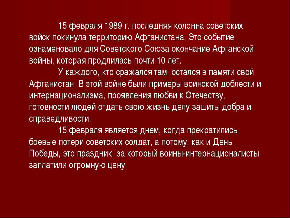 15 февраля 1989 г. последняя колонна советских войск покинула территорию Афг...