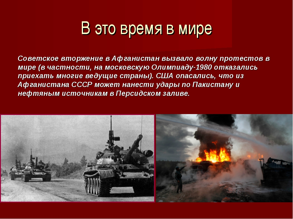 В это время в мире Советское вторжение в Афганистан вызвало волну протестов в...