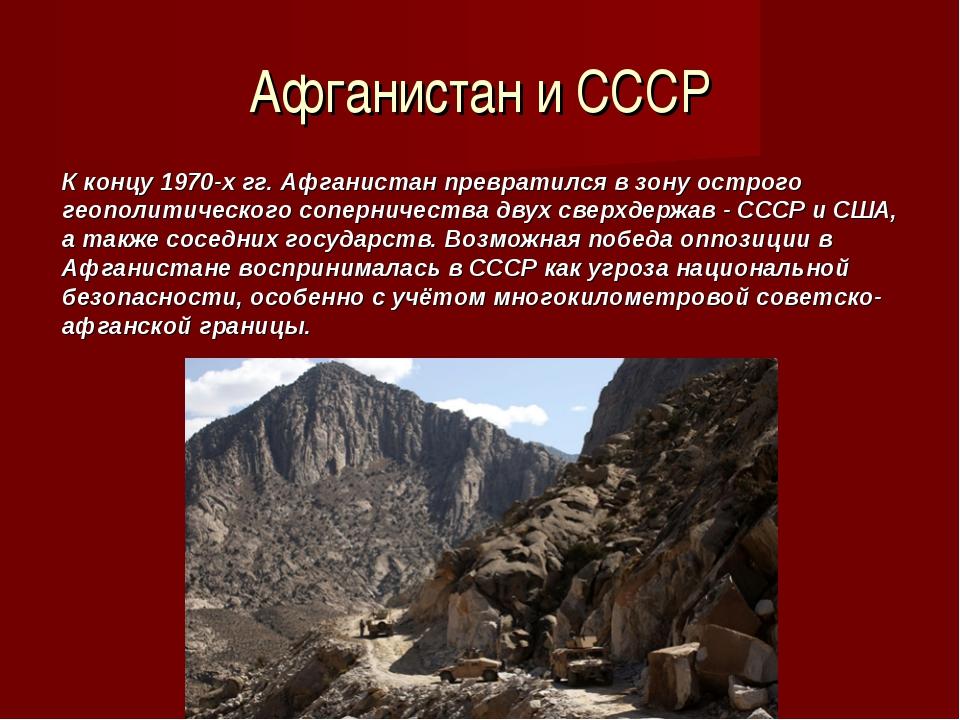 Афганистан и СССР К концу 1970-х гг. Афганистан превратился в зону острого ге...