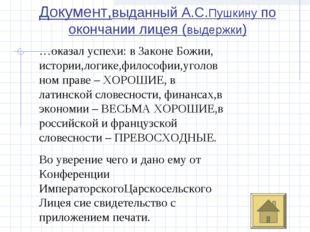 Документ,выданный А.С.Пушкину по окончании лицея (выдержки) …оказал успехи: в