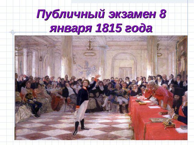 Публичный экзамен 8 января 1815 года