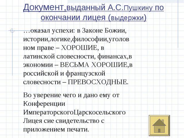 Документ,выданный А.С.Пушкину по окончании лицея (выдержки) …оказал успехи: в...