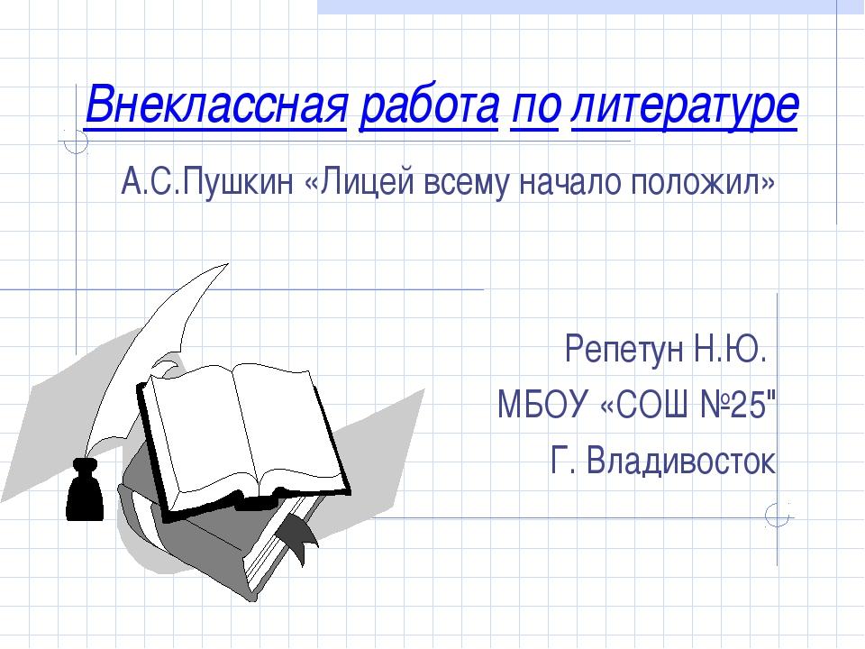 Внеклассная работа по литературе А.С.Пушкин «Лицей всему начало положил» Репе...