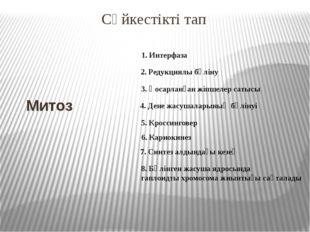 Сәйкестікті тап Митоз 1. Интерфаза 2. Редукциялы бөліну 3. Қосарланған жіпшел
