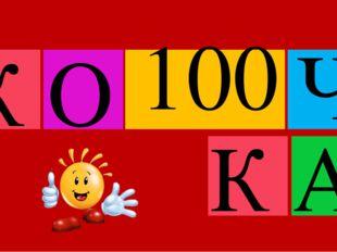 К 100 О Ч К А