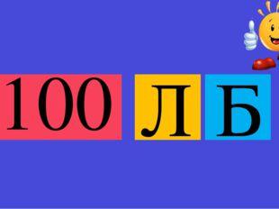 100 Л Б