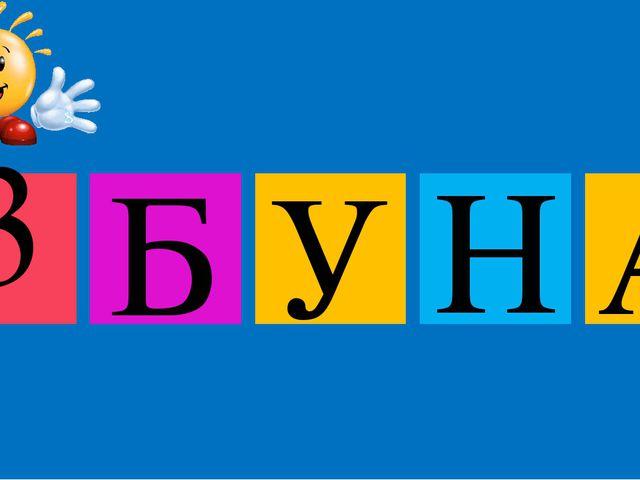 3 У Б А Н