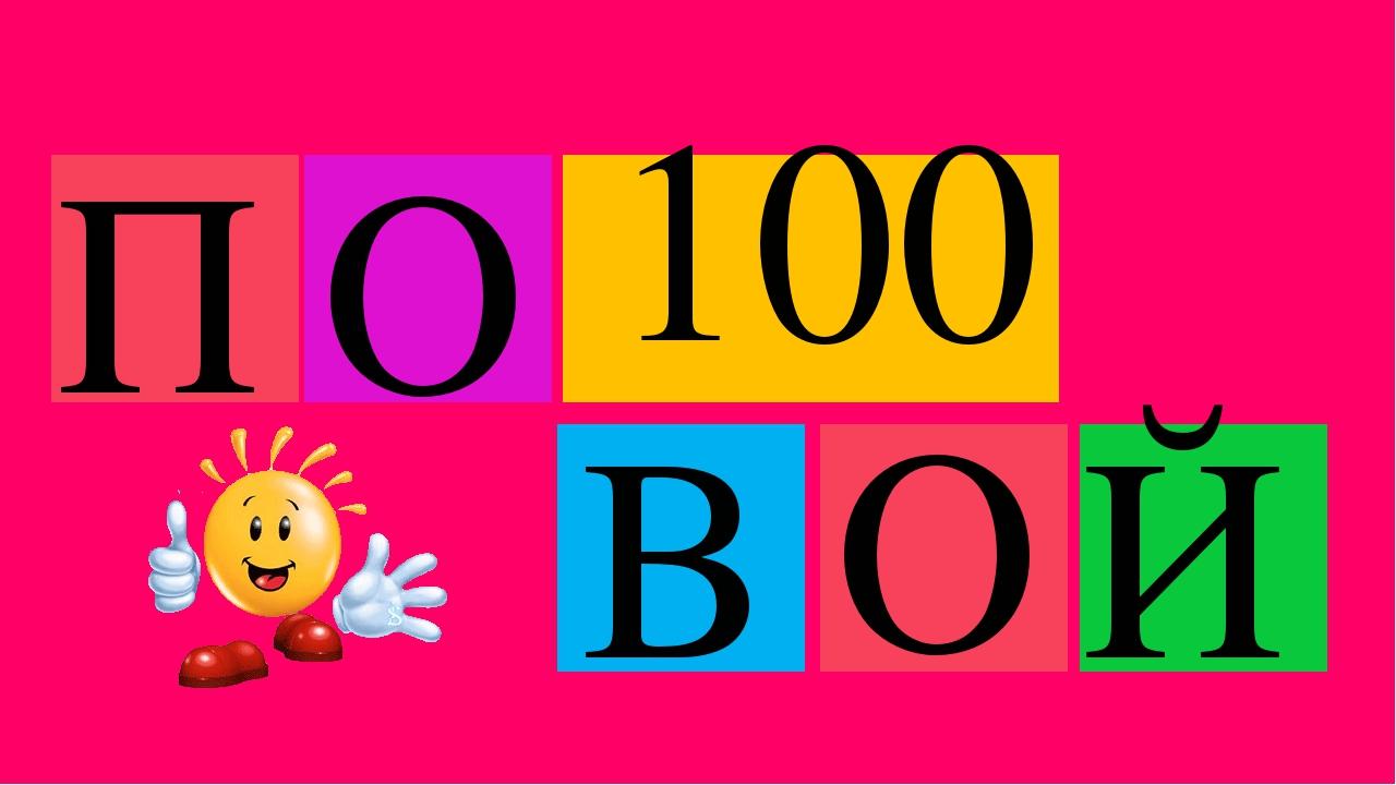 П 100 О В О Й
