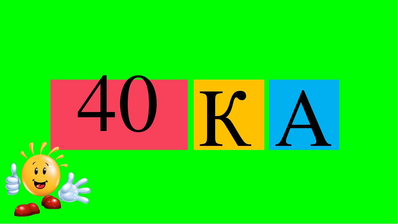 40 К А